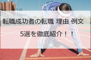 転職成功者の転職 理由 例文 5選を徹底紹介!!