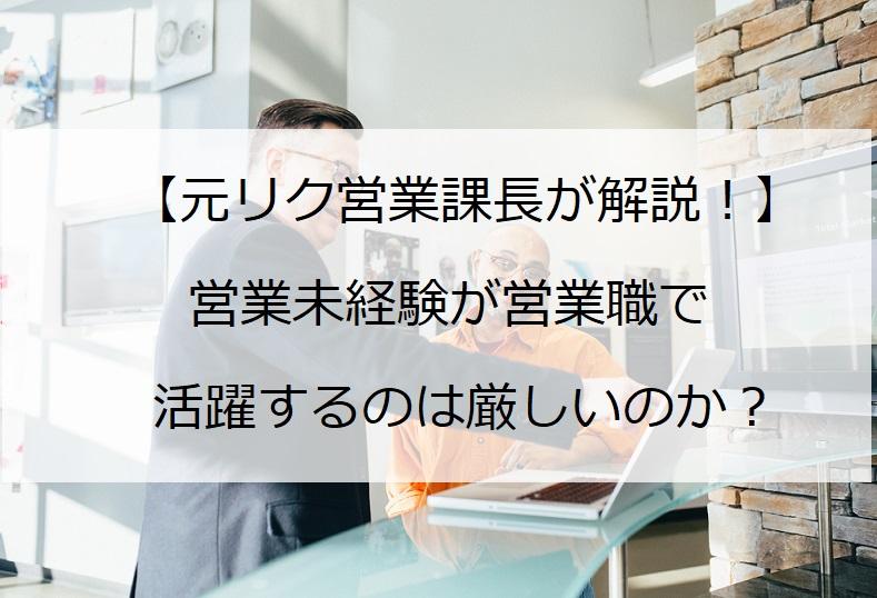 【元リク営業課長が解説!】