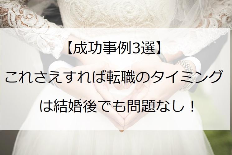 【成功事例3選】これさえすれば転職のタイミングは結婚後でも問題なし!